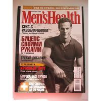 Журнал Mens Health  октябрь 2004г.