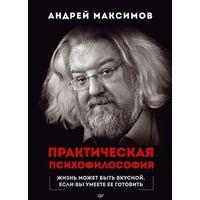 Практическая психофилософия. Андрей Максимов