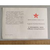 """Удостоверение к нагрудному знаку """" Воин - спортсмен """" времен СССР"""