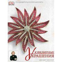 Ювелирные украшения - Миллер Джудит - на CD