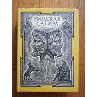 Римская сатира. // Серия: Библиотека античной литературы.
