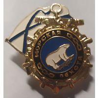 Значок мет. МП (флаг и якорь) Белый медведь