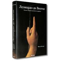 Леонардо да Винчи. Полное собрание живописи и графики (подарочное издание)
