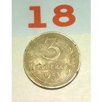 3 копейки 1943 года СССР.