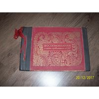 Дембельский альбом ГДР СССР 1982-1984 гг. с повесткой из военкомата от 1982 года.