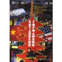 Китайский городовой  сезон 1, 2    40 серий