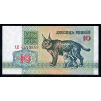 Беларусь. 10 рублей образца 1992 года. Серия АК. UNC