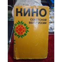 Кино Советской Белоруссии. 1975 г.