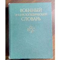 Военный энциклопедический словарь - 863 стр.