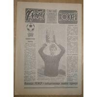 Ежедельник Футбол-хоккей #49/1985
