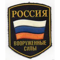 Шеврон РФ. Россия. Вооруженные силы.