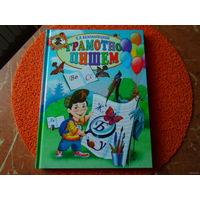 """Книга для детей дошкольного возраста """"Грамотно пишем"""""""
