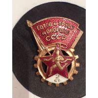 Готов к труду и обороне СССР 2-ступень