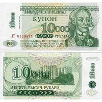 Приднестровье 10000 рублей  1998 год  UNC