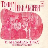 """Flexi Тони Леккакорви и ансамбль """"Голд"""" (Великобритания) (1979.11/12)"""