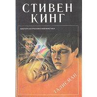 Талисман.Стивен Кинг, Питер Страуб