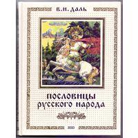 Даль В.И. Словарь + Пословицы (2 книги)