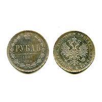 Россия 1881 монета РУБЛЬ копия РЕДКАЯ