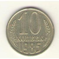 10 копеек 1985 г. Ф#161. Лот К79.