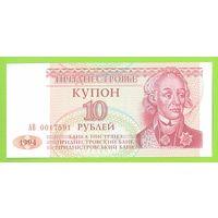 Приднестровье. 10 рублей 1994 года, UNC)