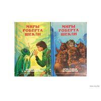"""Миры Роберта Шекли """"Прикладная демонология"""" и """"Обращаться с осторожностью"""" ( 2 доп. тома к мирам )"""