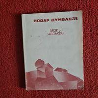 Нодар Думбадзе. Десять рассказов.