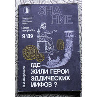 В.И.Щербаков Где жили герои эддических мифов? номер 9 1989