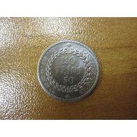 50 Реалов 1994 (Камбоджа)