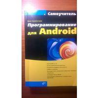 Программирование для Android Самоучитель Колисниченко Д.Н.