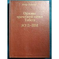 Петр Бадмаев Основы врачебной науке Тибета Жуд-Ши