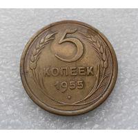 5 копеек 1955 года СССР #10
