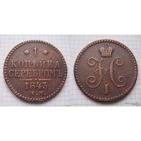 Копейка серебром Николая I 1843г.