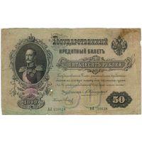 50 рублей 1899 год, Коншин Метц