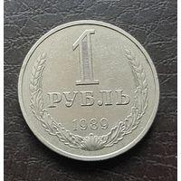 1 рубль 1989 г.