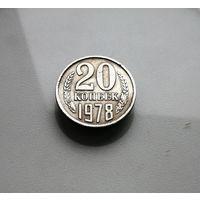 20 копеек 1978 г. Федорин-13, штемпель 1.2. лот ж-2