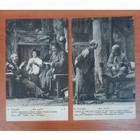 2 открытки 1906 г На дне (М.Горький) распродажа коллекции