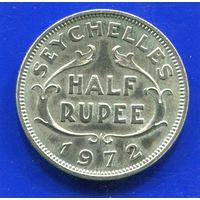 Сейшельские острова 1/2 рупии 1972