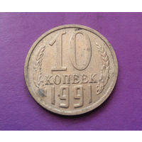 10 копеек 1991 М СССР #06