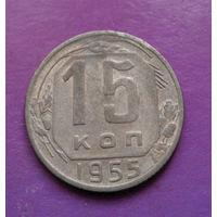 15 копеек 1955 года СССР #15