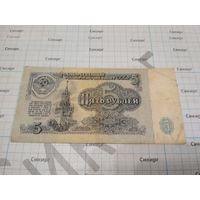 5 рублей СССР цена за 1 шт.