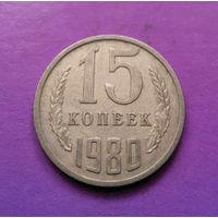 15 копеек 1980 СССР #04