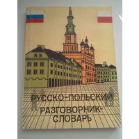 Русско польский разговорник - словарь