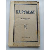 На рубеже. Литературно-художественный альманах.  1946 год