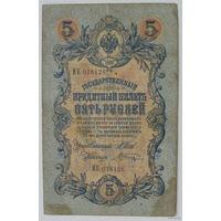 5 рублей 1909 года. Шипов-Шангин.ИК 038126.