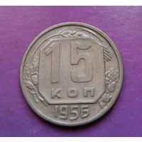 15 копеек 1956 года СССР #07