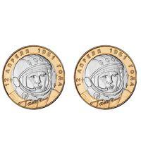 10 рублей  2001 год  40-летие космического полета Ю.А. Гагарина  ММД и СПМД (Цена за 2 монеты)