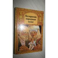 Беларуския народныя казки./2