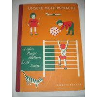 Учебник немецкого языка в Германии 2-й класс