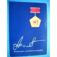 Буклет космонавта Филипченко Анатолий Васильевич. 1978 г.