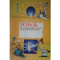Тетрадь для лабораторных работ по физике для 10 класса